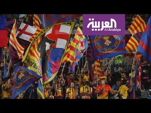 نقل مباراة الكلاسيكو من برشلونة إلى مدريد يُثير ضجة