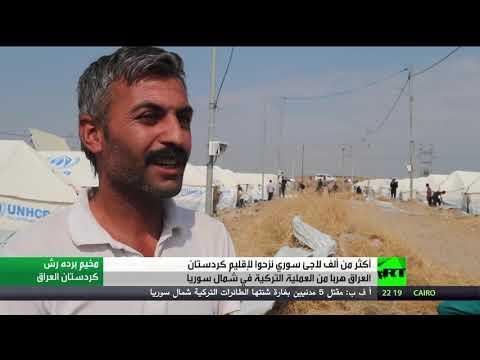 شاهد نزوح أكراد سوريين لإقليم كردستان العراق هربًا من العملية التركية