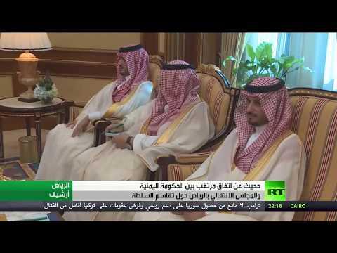 اتفاق مرتقب بين الحكومة اليمنية والمجلس الانتقالي في الرياض