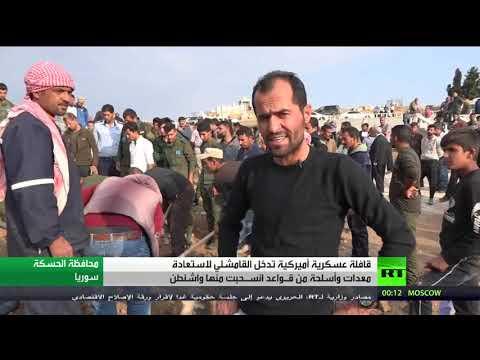 شاهد الجيش الأميركي يواصل سحب قواته من الأراضي السورية