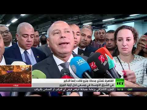 شاهد القاهرة تفتتح محطة مترو هي الأكبر في الشرق الأوسط وأفريقيا