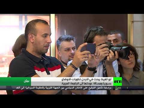 الأزمة السورية محور مباحثات وزير خارجية الأردن وأمين الجامعة العربية
