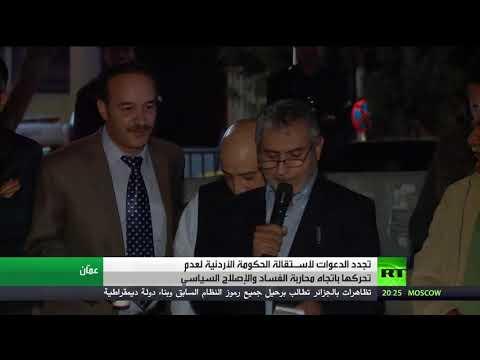 شاهد تجدد الدعوات لاستقالة الحكومة الأردنية