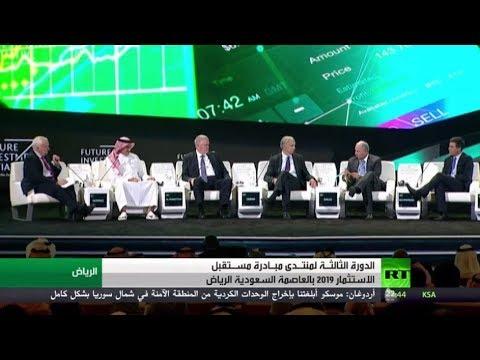 انطلاق منتدى الاستثمار السعودي في الرياض