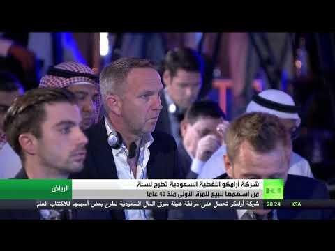 أرامكو السعودية تستعد لبيع جزء من أسهمها