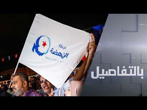 شاهد عقبات متواصلة أمام تشكيل الحكومة التونسية بعد رفض الأحزاب لـالنهضة