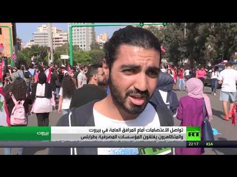 تواصل الاعتصامات والتظاهرات في لبنان والعمل على تشكيل حكومة جديدة