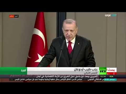 رجب طيب أردوغان يؤكد أن وحدات الحماية لم تنسحب من المنطقة الآمنة