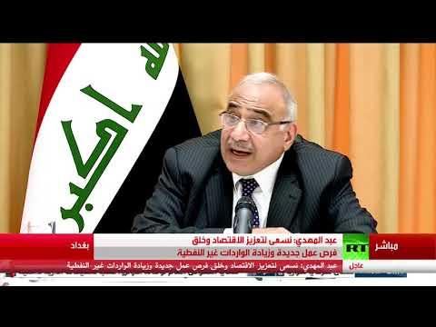 عادل عبد المهدي يتحدث عن تطورات الأحداث في الشارع العراقي