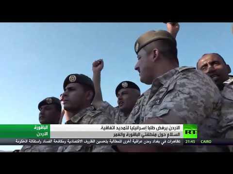 شاهد الأردن يرفض طلبًا إسرائيليًا لتمديد اتفاقية حول منطقتي الباقورة والغمر