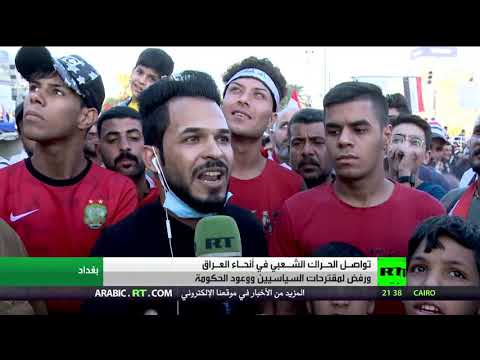 شاهد تظاهرات حاشدة في العاصمة بغداد وبعض مدن العراق