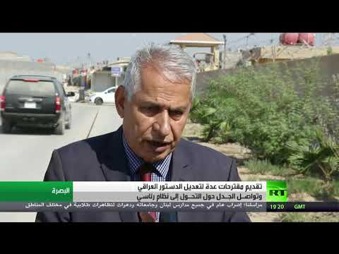 تقديم مقترحات عدة لتعديل الدستور العراقي
