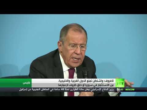 لافروف يؤكّد أنّ واشنطن تعرقل عمليات إعمار سورية