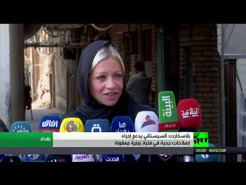 ممثلة الأمم المتحدة تؤكد أن علي السيستاني يساند إصلاحات جدية