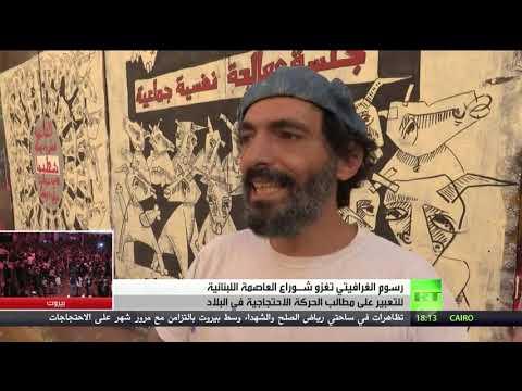 شاهد الغرافيتي للتعبير عن الحراك اللبناني