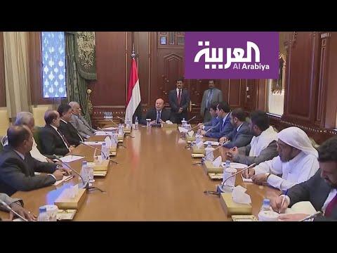 شاهد الحكومة اليمنية تؤكد أن الفريق الوزاري جاهز للعودة إلى عدن