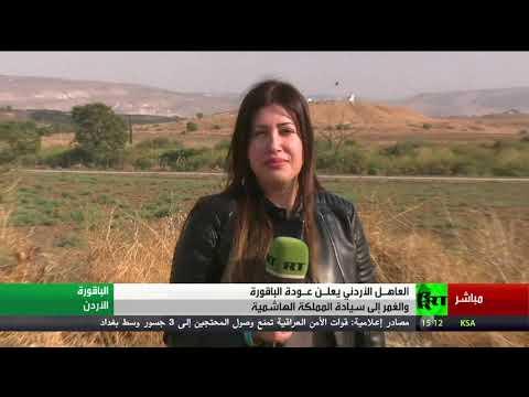 الجيش الأردني يرفع العلم فوق أراضي الباقورة
