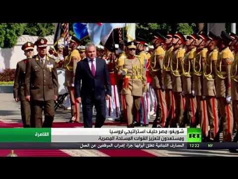 شويغو يؤكّد أنّ موسكو مستعدة لدعم الجيش المصري