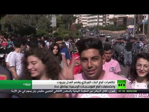 تظاهرات واعتصامات أمام المؤسسات العمومية في لبنان