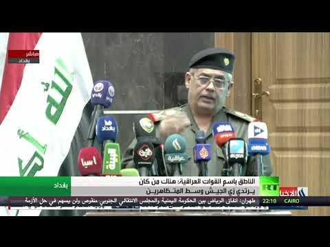 الناطق باسم القوات العراقية يؤكد أنه هناك من كان يرتدي زي الجيش وسط المتظاهرين