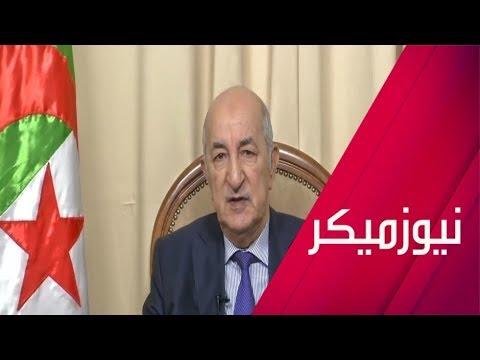 عبد المجيد تبون الأقرب إلى تولي منصب رئاسة الجزائر