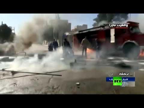 متظاهرون يقومون بأعمال شغب وتخريب في شوارع إيران