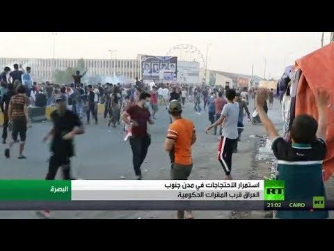 المتظاهرون يحتشدون على مقربة من مقر الحكومة المحلية في البصرة