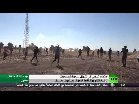 الاحتجاجات الشعبية تستهدف الدوريات التركية في الأراضي السورية