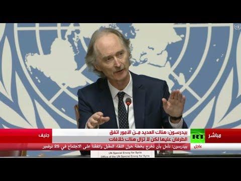 بيدرسن يكشف عن وجود نقاط توافق واختلاف داخل لجنة صياغة الدستور السورية