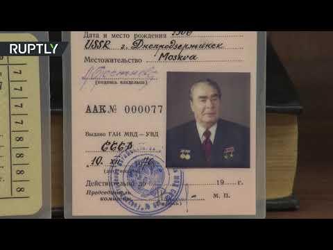 بيع رخصة قيادة الزعيم السوفيتي الأسبق ليونيد بريجنيف
