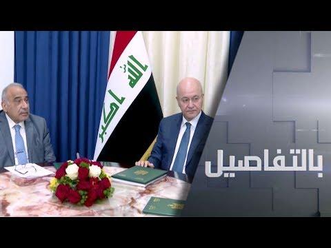 مطالب أميركية وتوقعات إيرانية في العراق لاحتواء الأزمة المستمرة