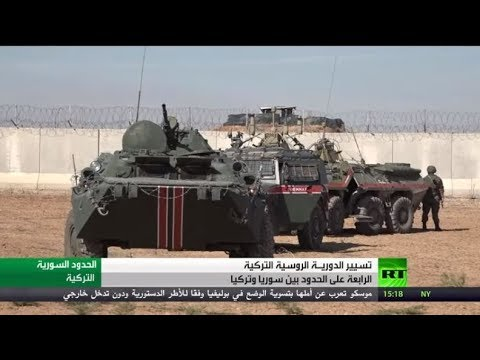 بدء تسيير دورية روسية تركية على الحدود السورية