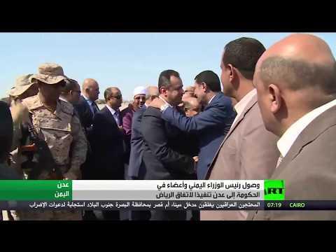 شاهد رئيس وزراء اليمن يؤكّد الألتزام باتفاق الرياض المُوقّع مؤخرًا