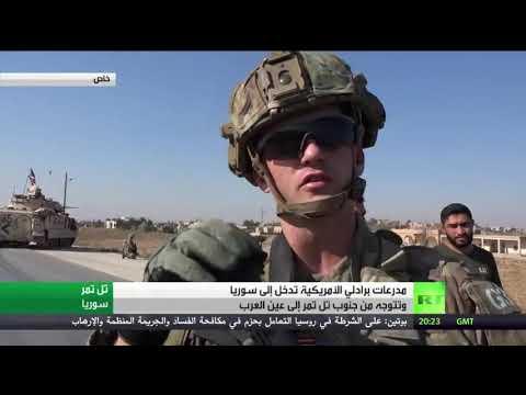 دخول مدرعات برادلي الأميركية إلى سورية