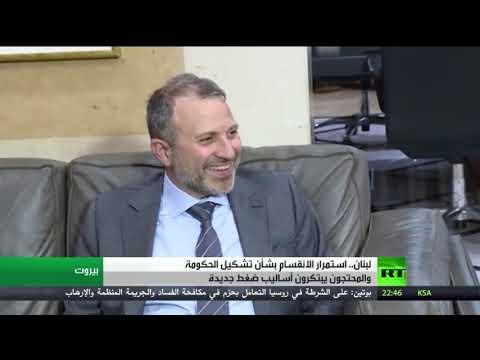 جهود تشكيل الحكومة تراوح مكانها في لبنان