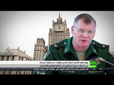 موسكو تحذّر من أي عملية في شمال سورية