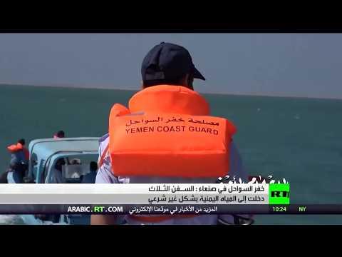 تداعيات احتجاز الحوثيين لـ 3 سفن قبالة سواحل الحديدة
