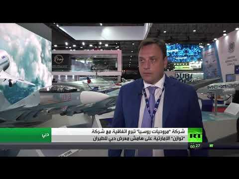 اتفاق بين توازن الإماراتية وشركة روسية لتصدير الاسلحة