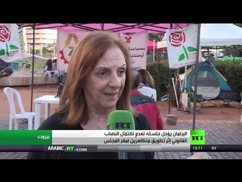 شاهد غياب النصاب يؤجل جلسة البرلمان اللبناني