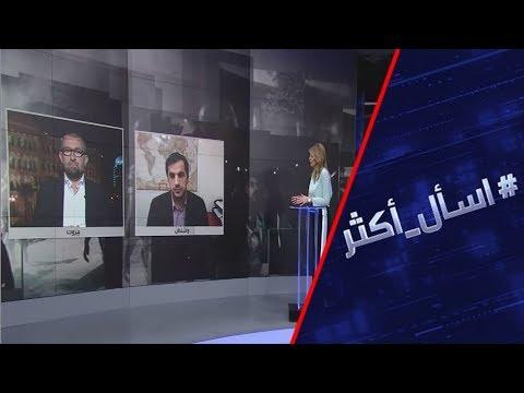 شاهد حكومة بدون حزب الله في لبنان