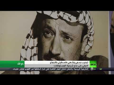 شاهد ترحيب فلسطيني بالرفض الأممي للاستيطان