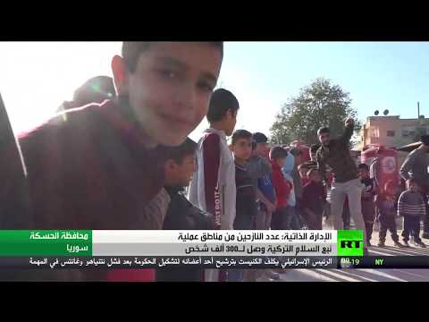 شاهد معاناة النازحين في شمال شرق سورية