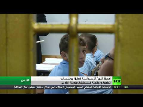 شاهد إسرائيل تغلق 3 مؤسسات فلسطينية في القدس