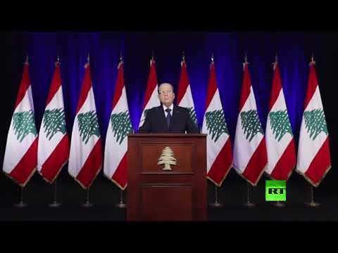 شاهد الرئيس اللبناني ميشال عون يتحدث عن آخر التطورات في البلاد