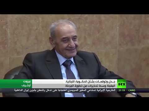 شاهد تحذيرات من خطورة المرحلة المقبلة في لبنان