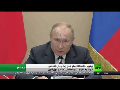 فلاديمير بوتين يؤكد أنهم لديهم أسلحة تتفوق على العالم