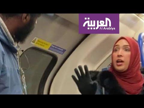 شاهد أسرة يهودية تشكر مسلمة دافعت عنها في مترو لندن