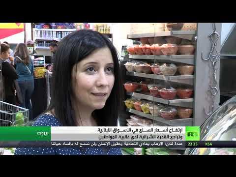شاهد تصاعد حدة الأزمة الاقتصادية في لبنان