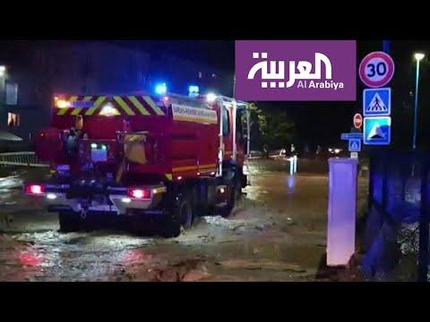 فيضانات عارمة تضرب جنوب فرنسا