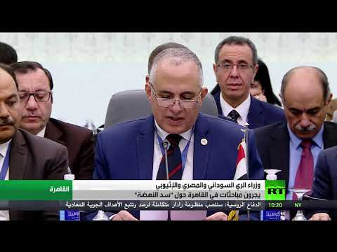 شاهد مباحثات جديدة في القاهرة حول سد النهضة